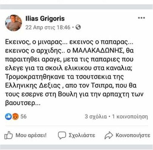 ilias-grigoris-adonis