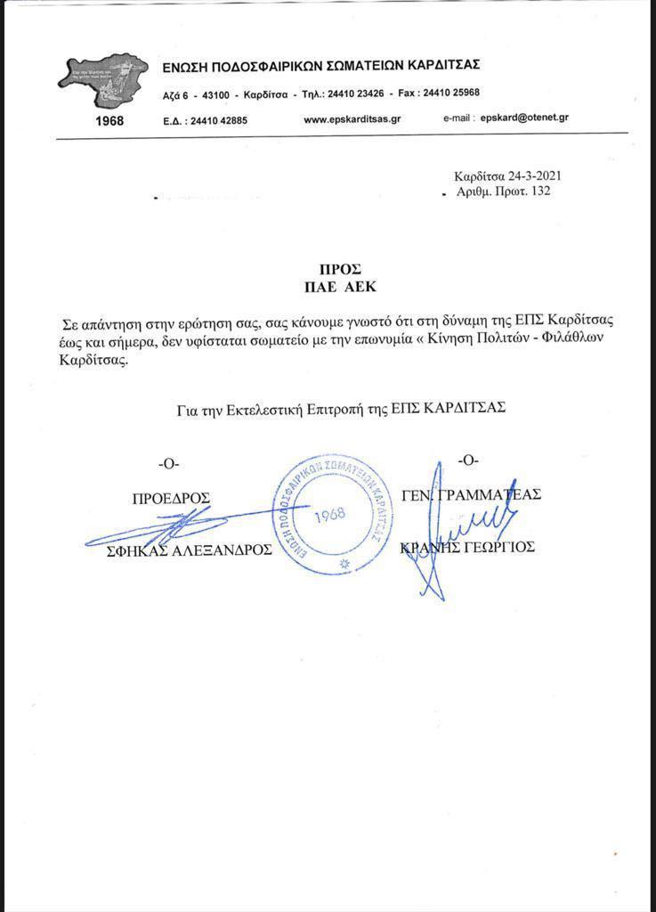 ΑΕΚ: Το έγγραφο της ΕΠΣ Καρδίτσας