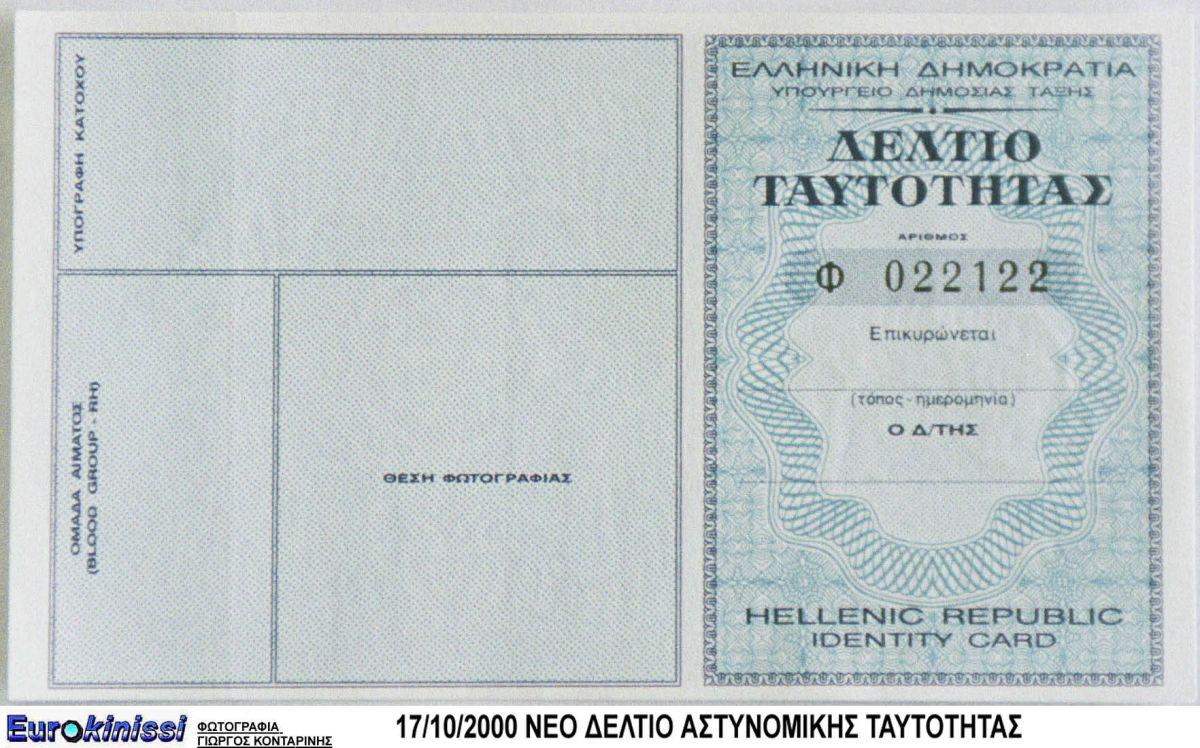 ελληνική ταυτότητα