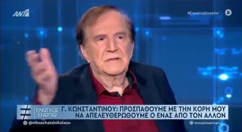 Ο Γιώργος Κωνσταντίνου