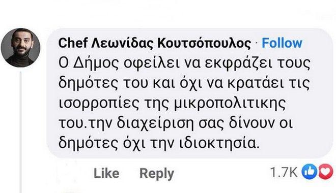 Λεωνίδας Κουτσόπουλος: Η αντίδραση του