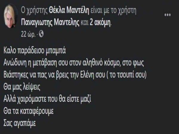 Πέθανε ο Παναγιώτης Μαντέλης