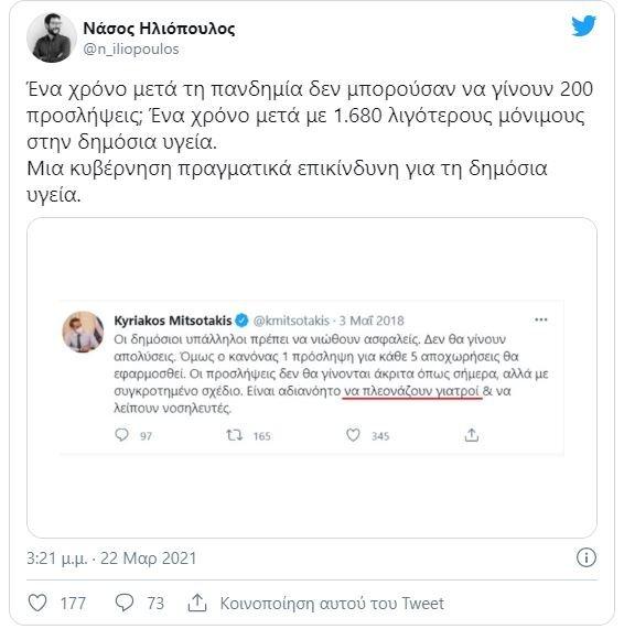 ΣΥΡΙΖΑ για ΕΣΥ: Το σχόλιο του Νάσου Ηλιόπουλου για τις επιτάξεις