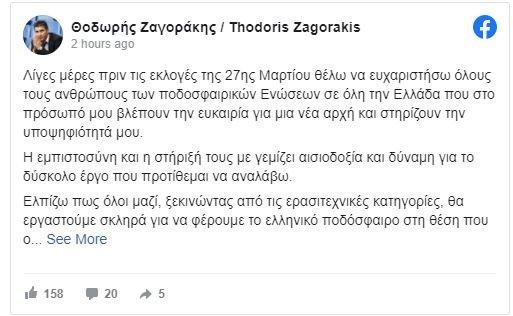 Θοδωρής Ζαγοράκης: Νέο μήνυμα για τις εκλογές στην ΕΠΟ